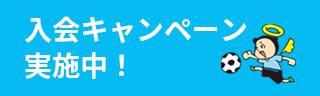 2021年春の入会キャンペーン 4月・5月入会限定